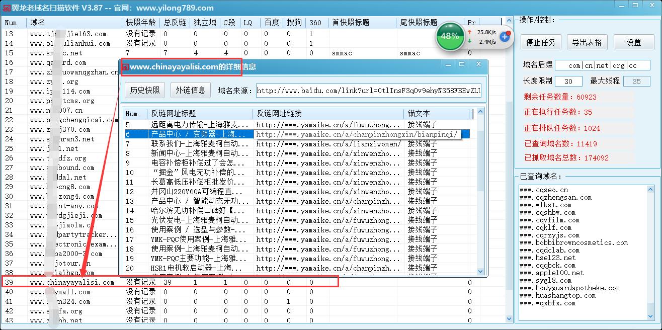 老域名的残余反链对于seo排名非常有用