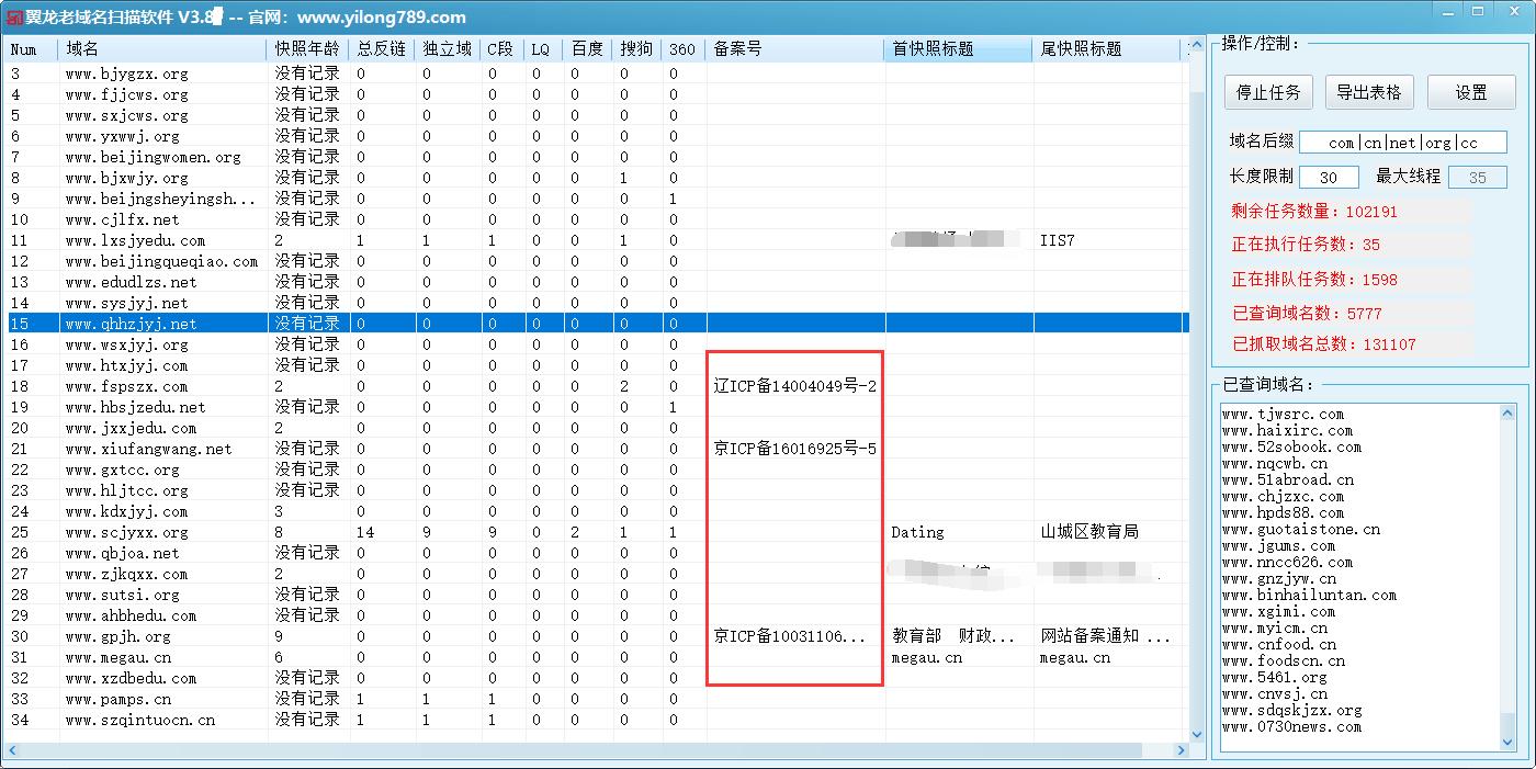 翼龙老域名扫描软件V3.88增加备案查询功能